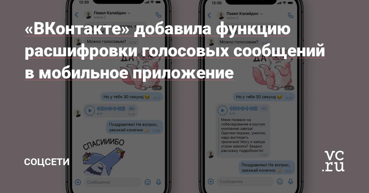 «ВКонтакте» добавила функцию расшифровки голосовых сообщений в мобильное приложение