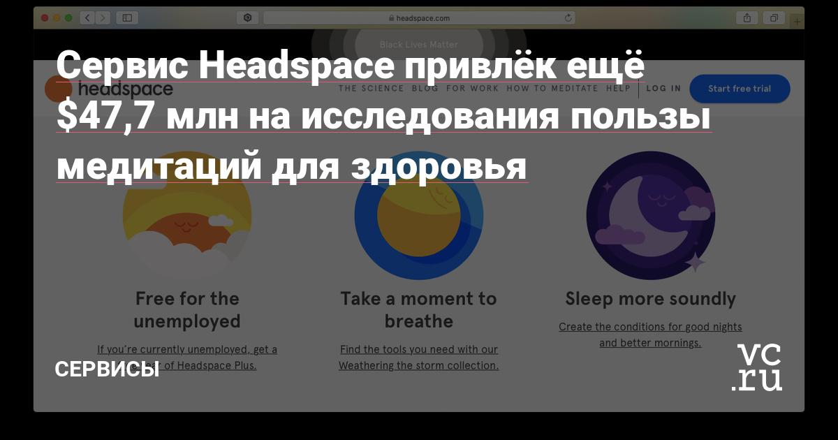 Сервис Headspace привлёк ещё $47,7 млн на исследования пользы медитаций для здоровья