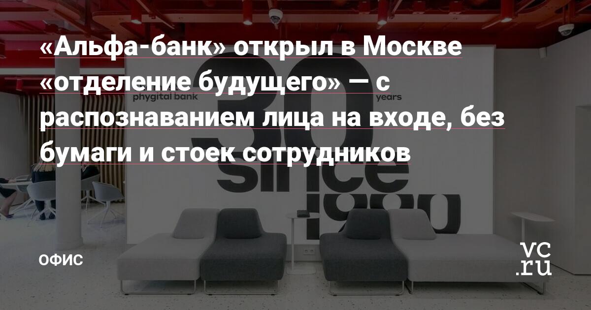 «Альфа-банк» открыл в Москве «отделение будущего» — с распознаванием лица на входе, без бумаги и стоек сотрудников