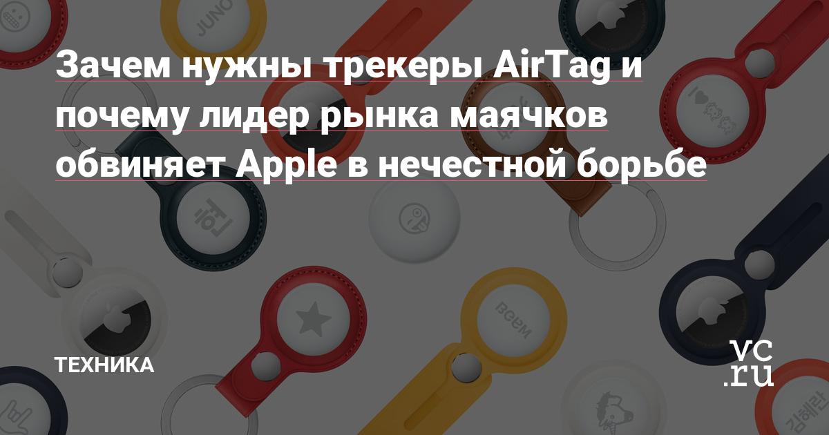 От Apple на WWDC ждут анонса маячков AirTag: зачем они нужны и почему лидер рынка обвиняет компанию в нечестной борьбе