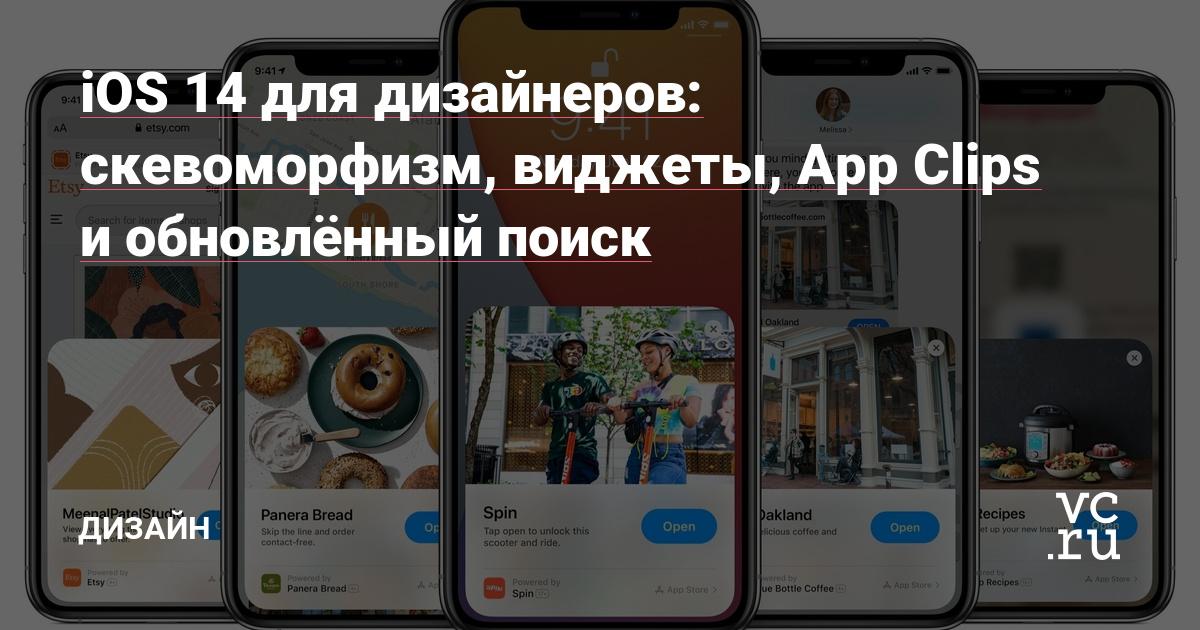 iOS 14 для дизайнеров: скевоморфизм, виджеты, App Сlips и обновлённый поиск - vc.ru