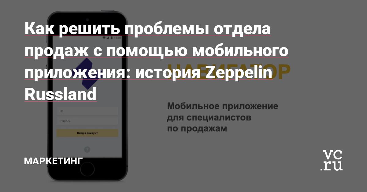 Как решить проблемы отдела продаж с помощью мобильного приложения: история Zeppelin Russland