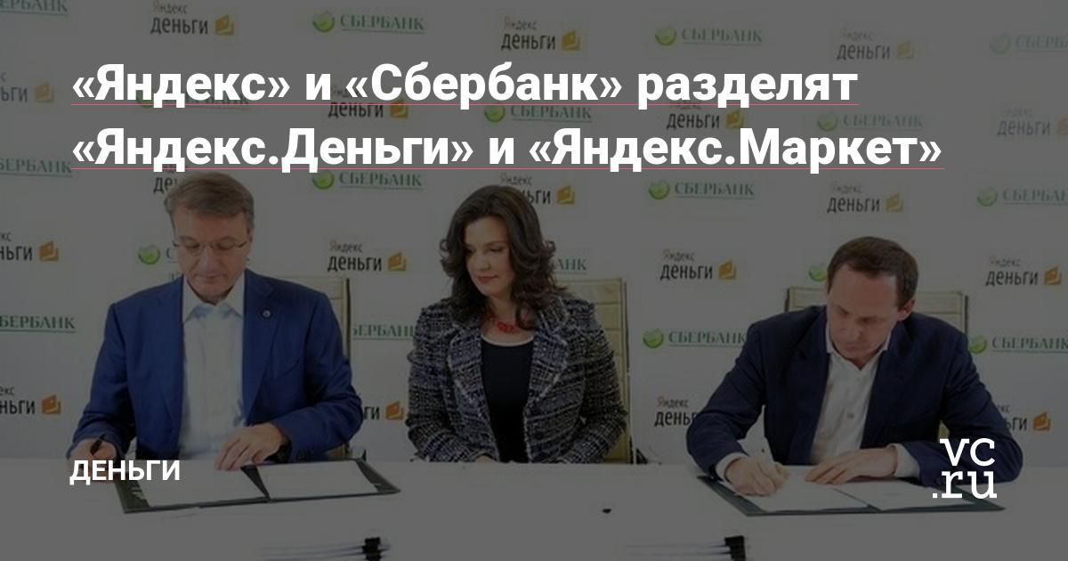 «Яндекс» и «Сбербанк» разделят «Яндекс.Деньги» и «Яндекс.Маркет»