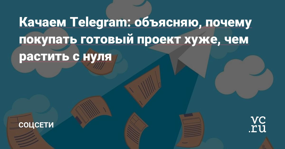 Качаем Telegram: объясняю, почему покупать готовый проект хуже, чем растить с нуля
