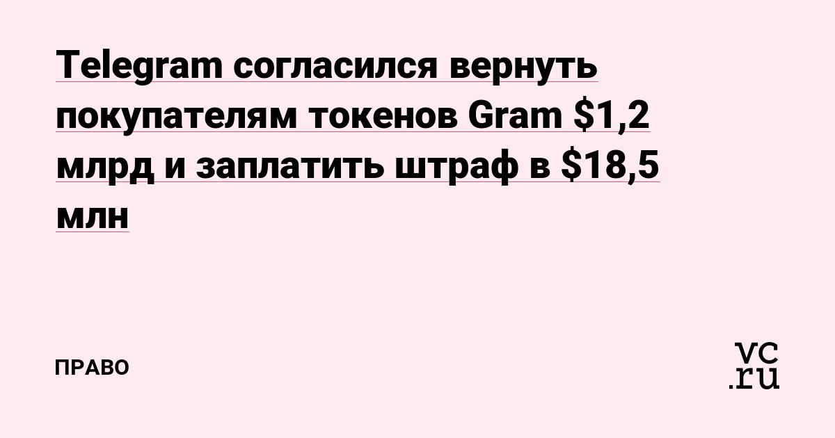 Telegram согласился вернуть покупателям токенов Gram $1,2 млрд и заплатить штраф в $18,5 млн