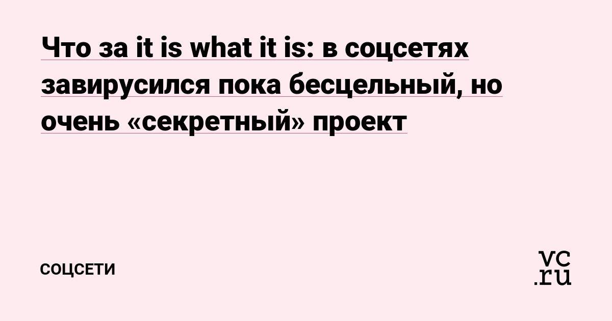 Что за it is what it is: в соцсетях завирусилось пока бесцельное, но очень «секретное» приложение