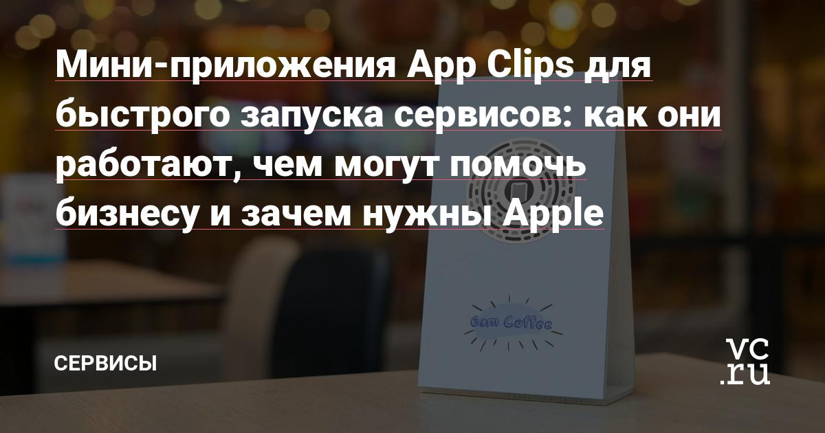Мини-приложения App Clips для быстрого запуска сервисов: как они работают, чем могут помочь бизнесу и зачем нужны Apple