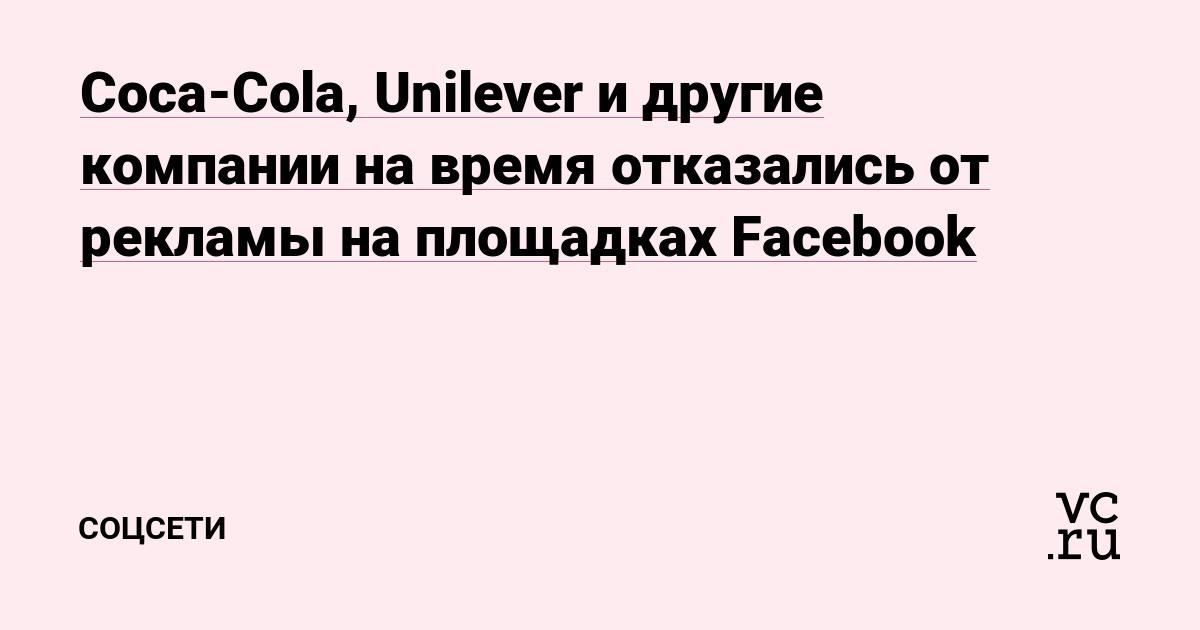 Coca-Cola, Unilever и другие компании на время отказались от рекламы на площадках Facebook