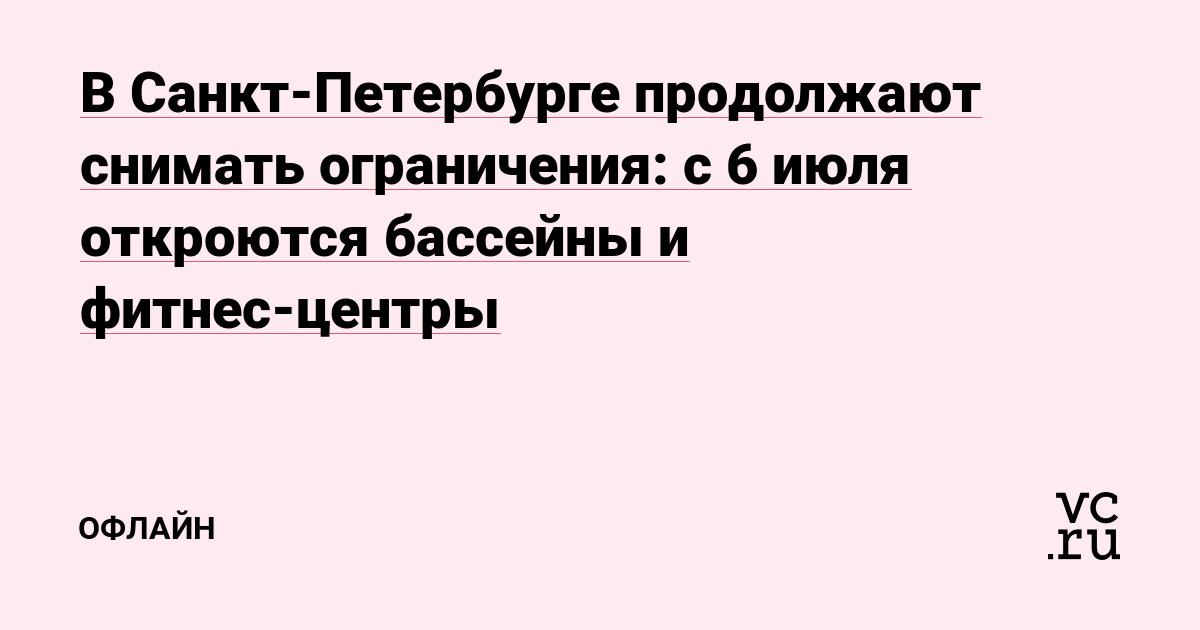 В Санкт-Петербурге продолжают снимать ограничения: с 6 июля откроются бассейны и фитнес-центры