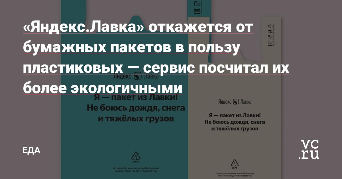 «Яндекс.Лавка» откажется от бумажных пакетов в пользу пластиковых — сервис посчитал их более экологичными