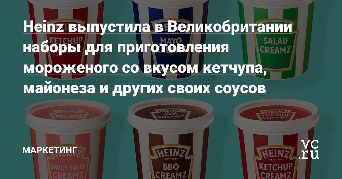 Heinz выпустила в Великобритании наборы для приготовления мороженого со вкусом кетчупа, майонеза и других своих соусов