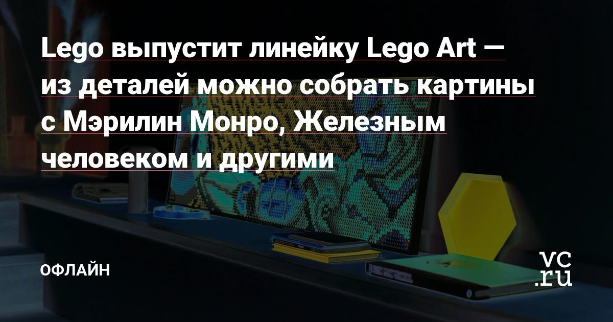 Lego выпустит линейку Lego Art — из деталей можно собрать картины с Мэрилин Монро, Железным человеком и другими