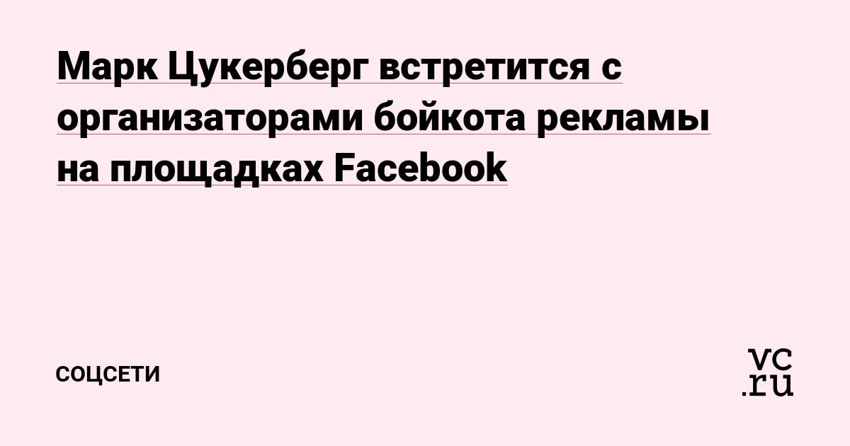 Марк Цукерберг встретится с организаторами бойкота рекламы на площадках Facebook