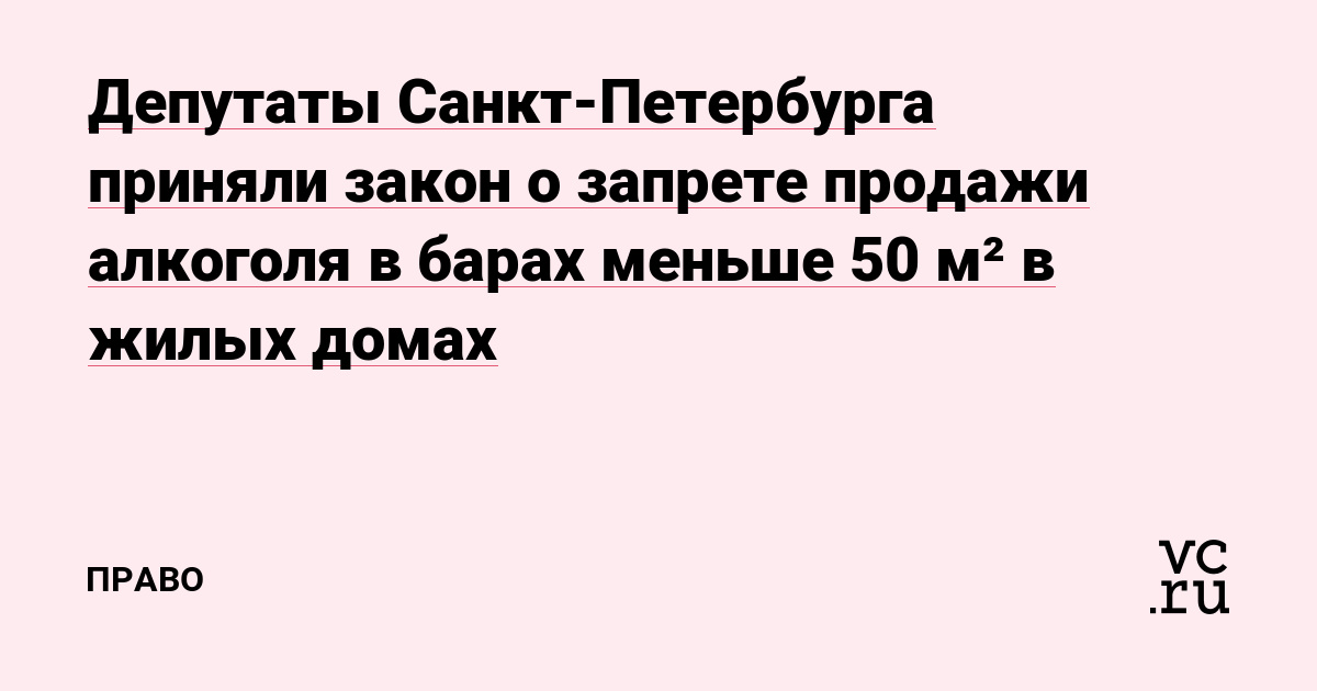 Депутаты Санкт-Петербурга приняли закон о запрете продажи алкоголя в барах меньше 50 м² в жилых домах