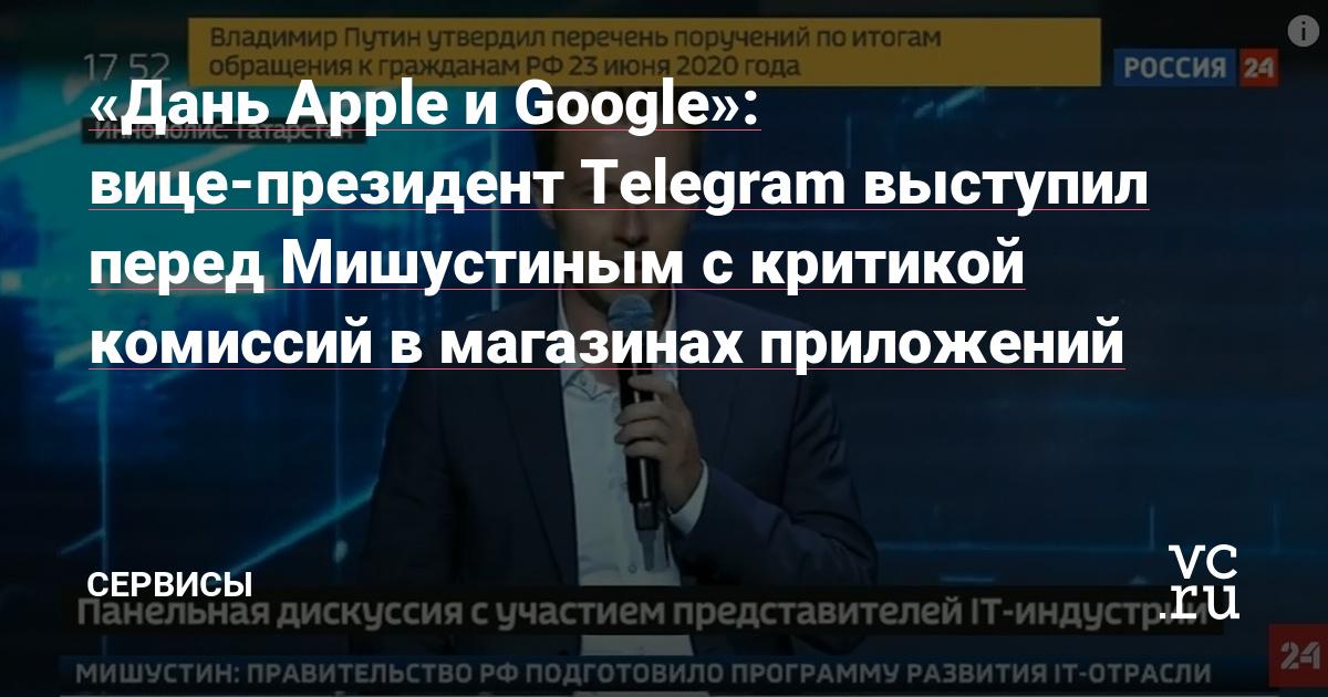 «Дань Apple и Google»: вице-президент Telegram выступил перед Мишустиным с критикой комиссий в магазинах приложений