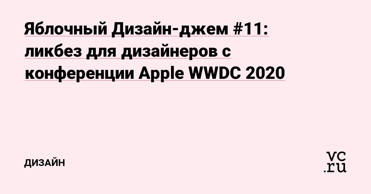 Яблочный Дизайн-джем #11: ликбез для дизайнеров с конференции Apple WWDC 2020