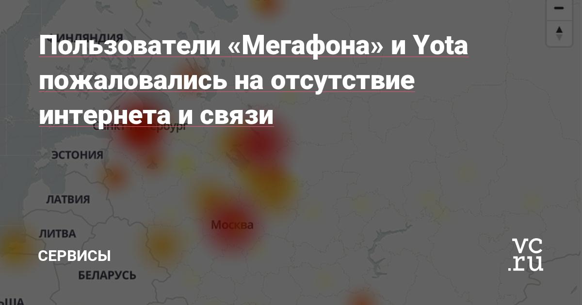 Пользователи «Мегафона» и Yota пожаловались на отсутствие интернета и связи