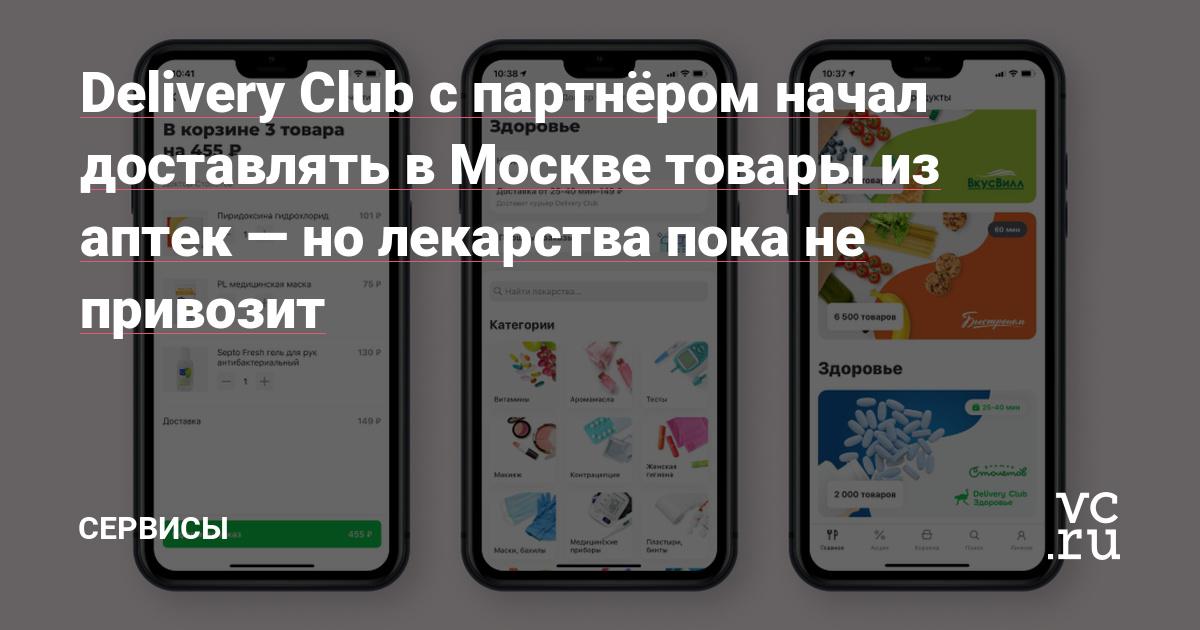 Delivery Club с партнёром начал доставлять в Москве товары из аптек — но лекарства пока не привозит