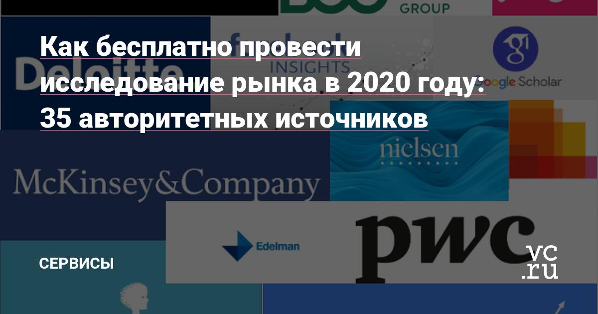 Как бесплатно провести исследование рынка в 2020году: 35авторитетных источников