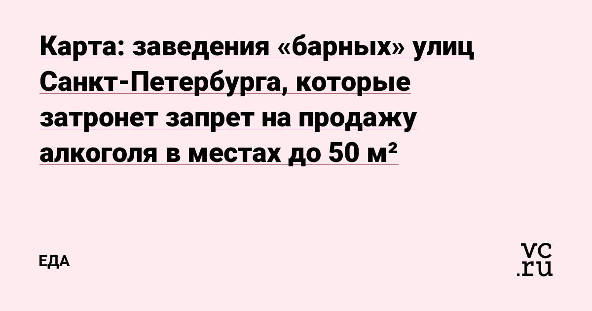 Карта: заведения «барных» улиц Санкт-Петербурга, которые затронет запрет на продажу алкоголя в местах до 50 м²