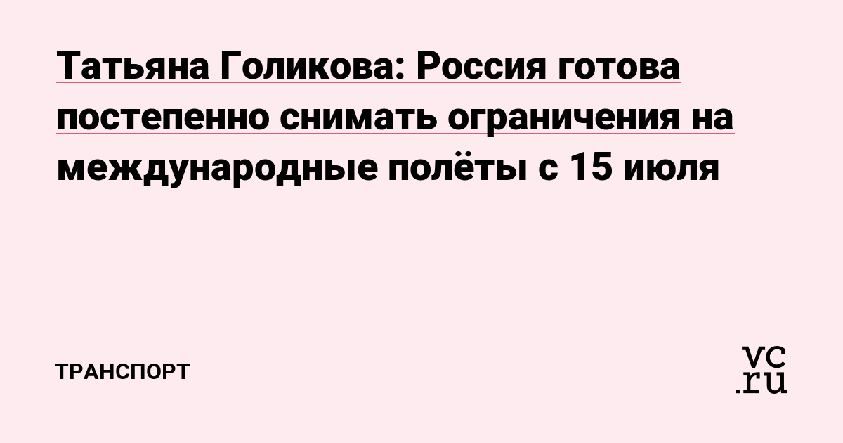 Татьяна Голикова: Россия готова постепенно снимать ограничения на международные полёты с 15июля
