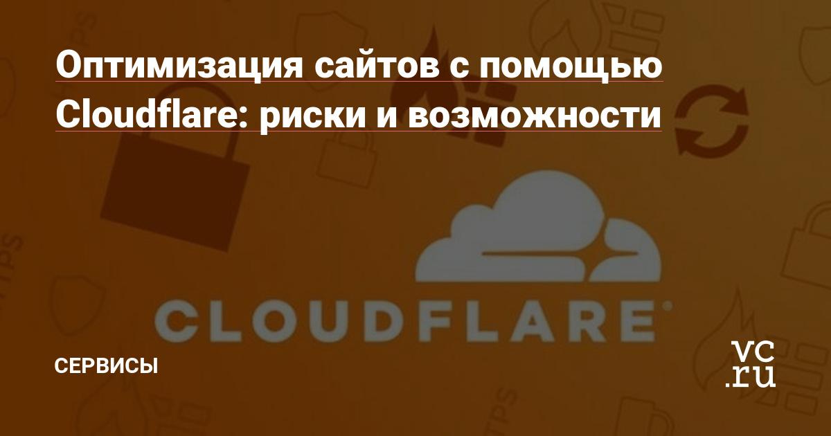 Оптимизация сайтов с помощью Cloudflare: риски и возможности