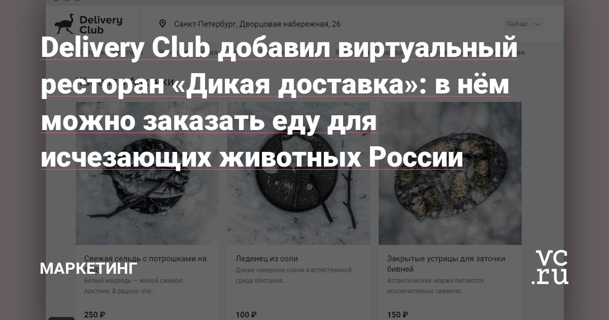 Delivery Club добавил виртуальный ресторан «Дикая доставка»: в нём можно заказать еду для исчезающих животных России