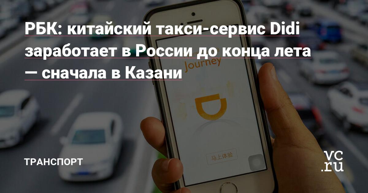 РБК: китайский такси-сервис Didi заработает в России до конца лета — сначала в Казани