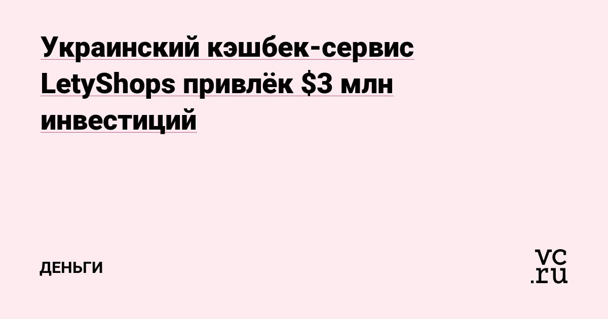 Украинский кэшбек-сервис LetyShops привлёк $3 млн инвестиций