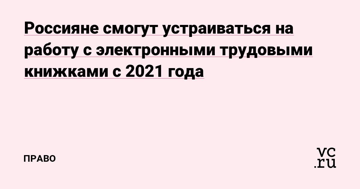 Россияне смогут устраиваться на работу с электронными трудовыми книжками с 2021 года