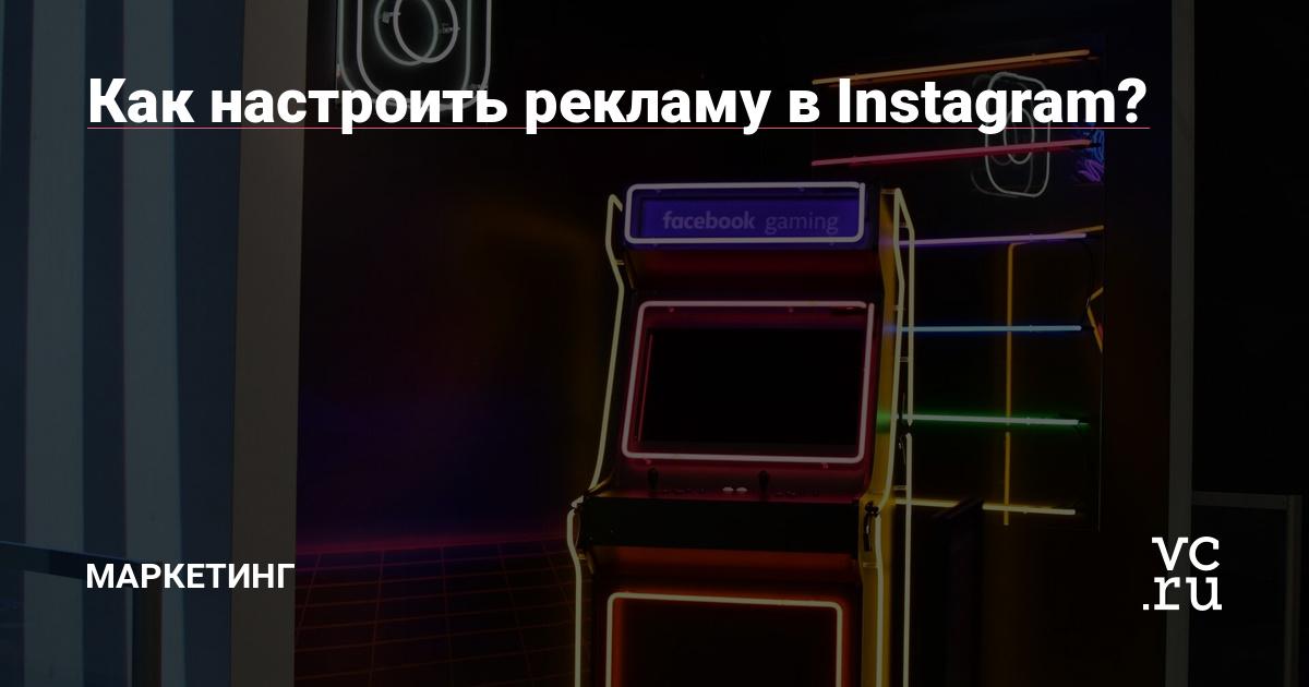 Как настроить рекламу в Instagram?
