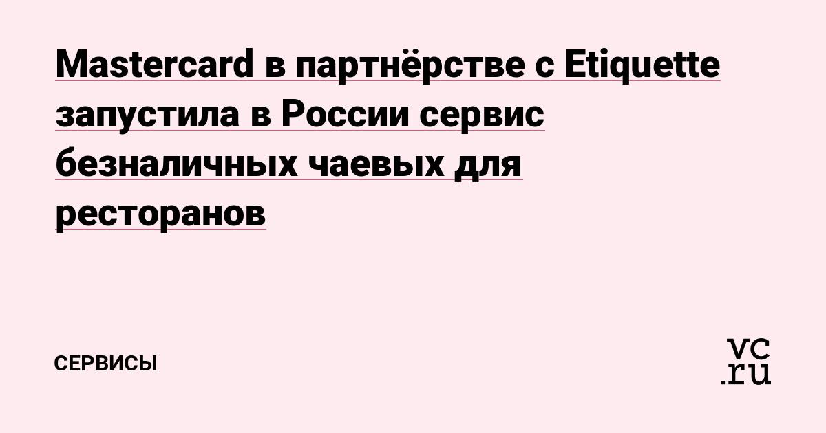 Mastercard в партнёрстве с Etiquette запустила в России сервис безналичных чаевых для ресторанов