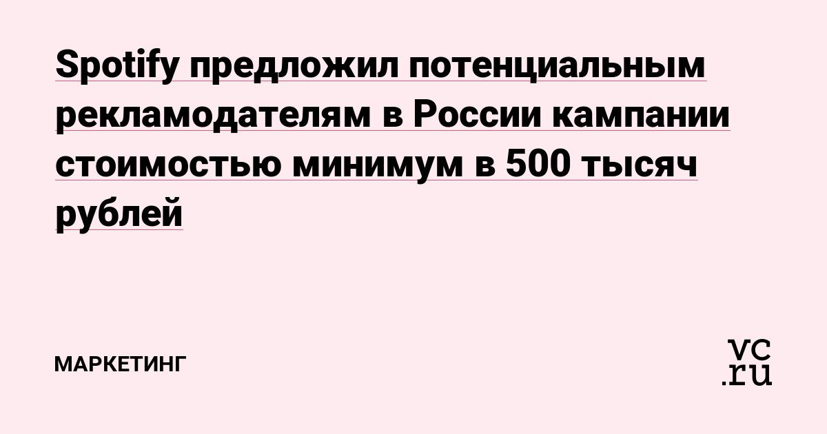 Spotify предложил потенциальным рекламодателям в России кампании стоимостью минимум в 500 тысяч рублей