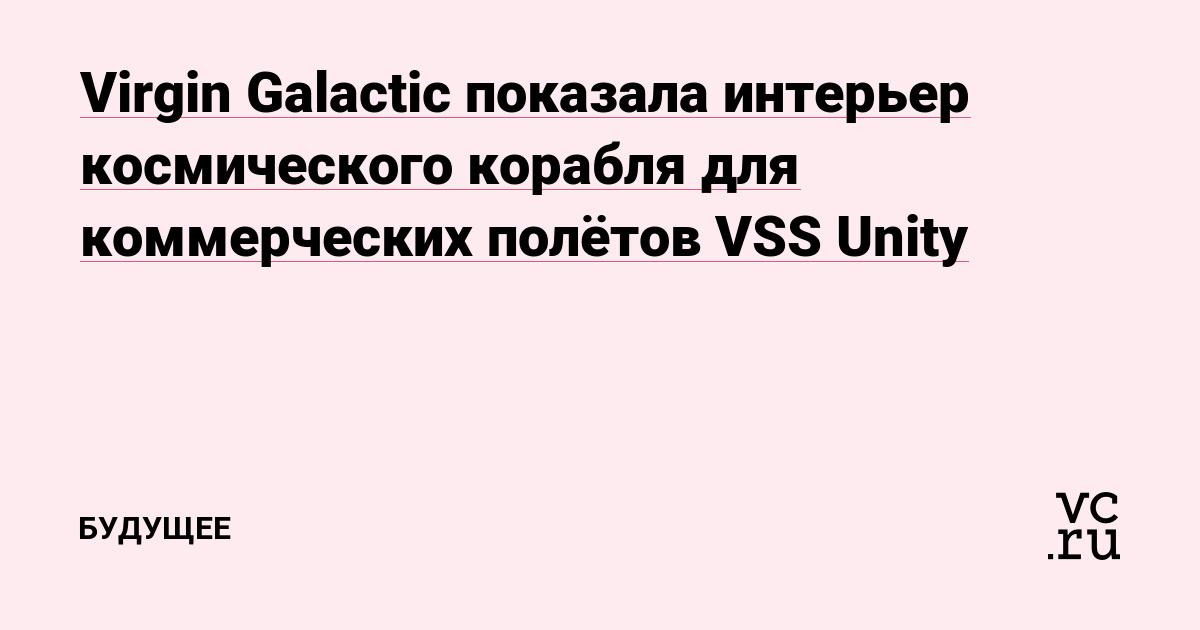 Virgin Galactic показала интерьер космического корабля для коммерческих полётов VSS Unity