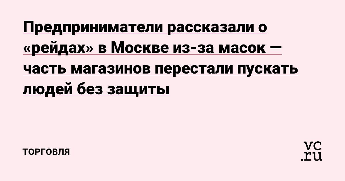 Предприниматели рассказали о «рейдах» в Москве из-за масок — часть магазинов перестали пускать людей без защиты