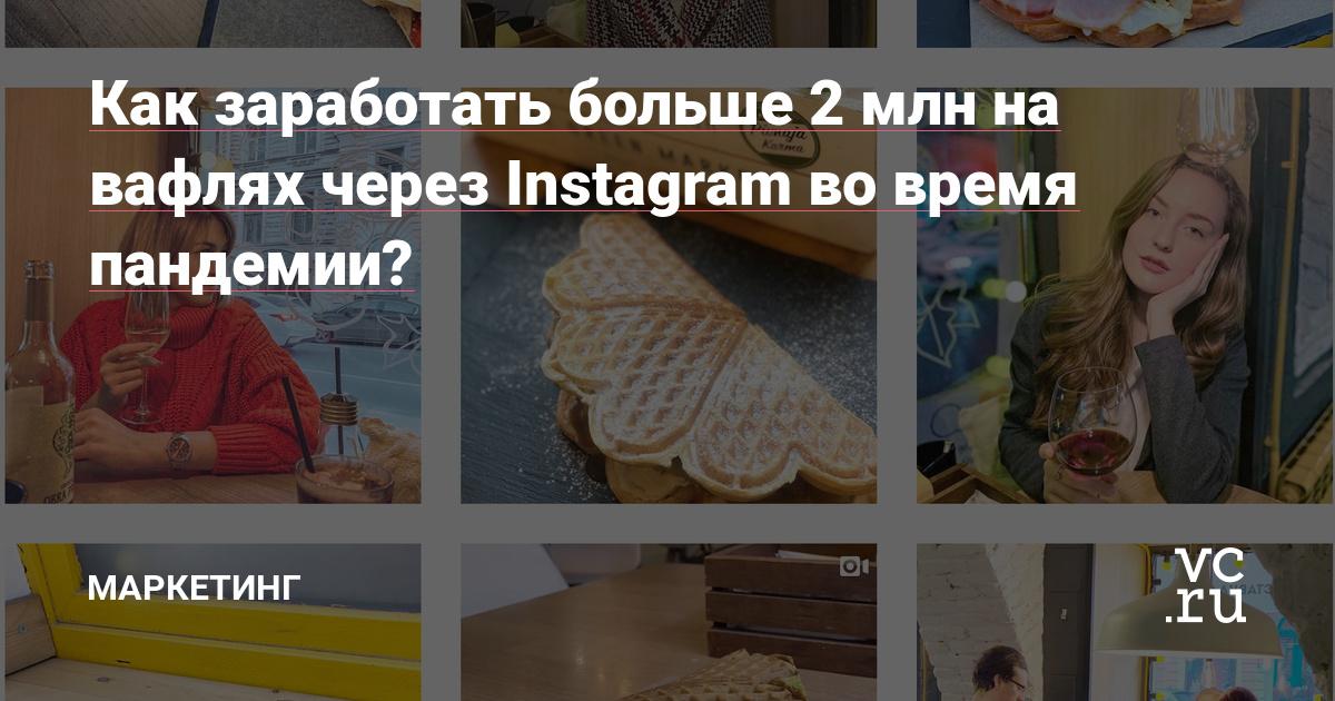 Как заработать больше 2млн на вафлях через Instagram во время пандемии?