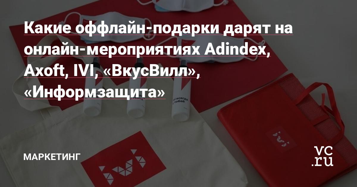 Какие оффлайн-подарки дарят на онлайн-мероприятиях Adindex, Axoft, IVI, «ВкусВилл», «Информзащита»