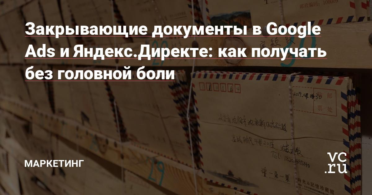 Закрывающие документы в Google Ads и Яндекс.Директе: как получать без головной боли