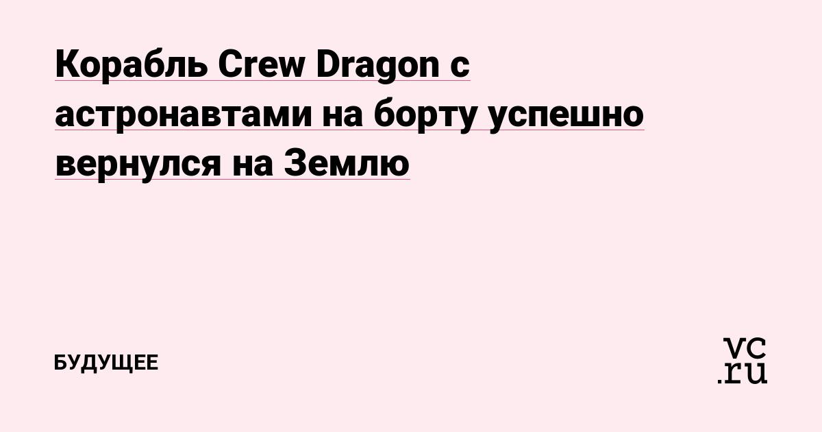 Корабль Crew Dragon c астронавтами на борту успешно вернулся на Землю