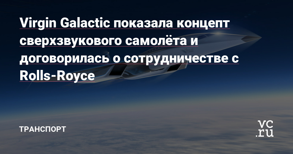Virgin Galactic показала концепт сверхзвукового самолёта и договорилась о сотрудничестве с Rolls-Royce