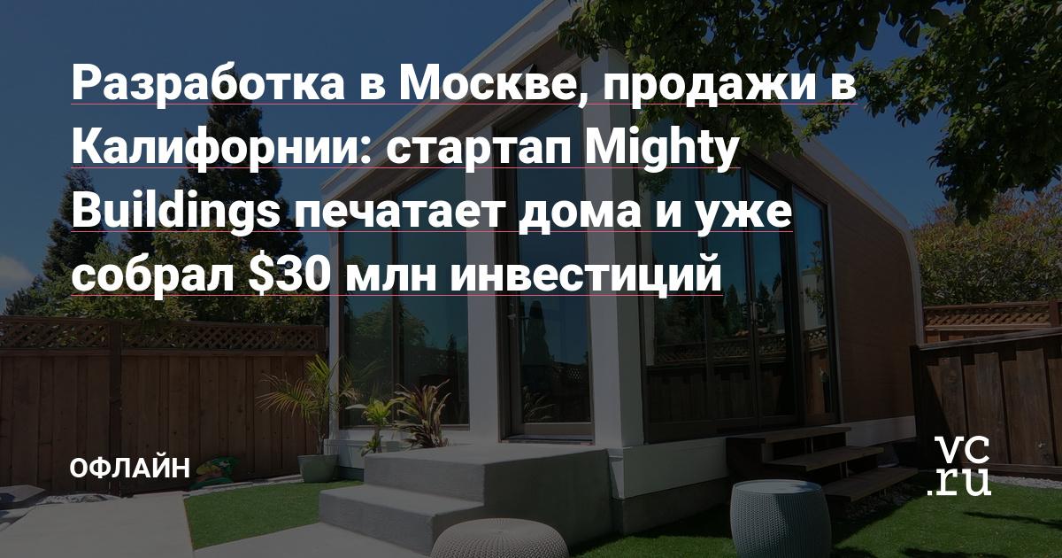 Разработка в Москве, продажи в Калифорнии: стартап Mighty Buildings печатает дома и уже собрал $30 млн инвестиций