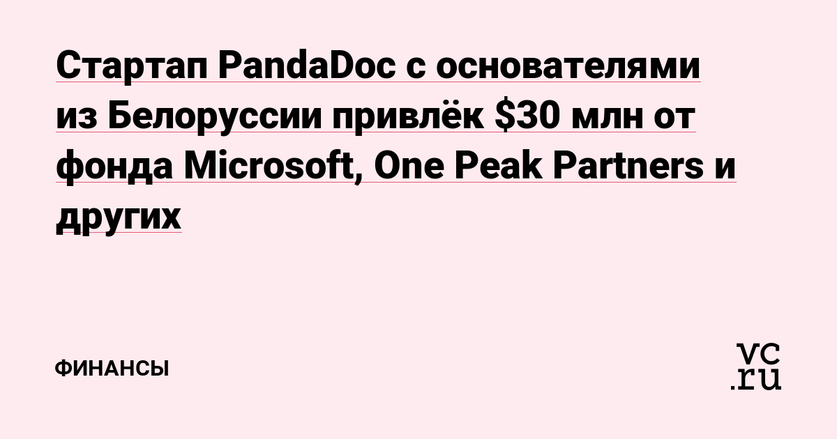Стартап PandaDoc с основателями из Белоруссии привлёк $30 млн от фонда Microsoft, One Peak Partners и других