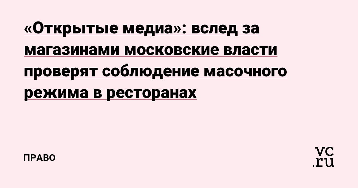 «Открытые медиа»: вслед за магазинами московские власти проверят соблюдение масочного режима в ресторанах