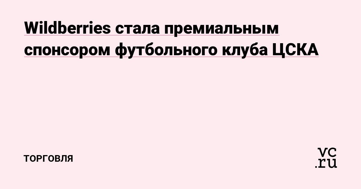 Wildberries стала премиальным спонсором футбольного клуба ЦСКА