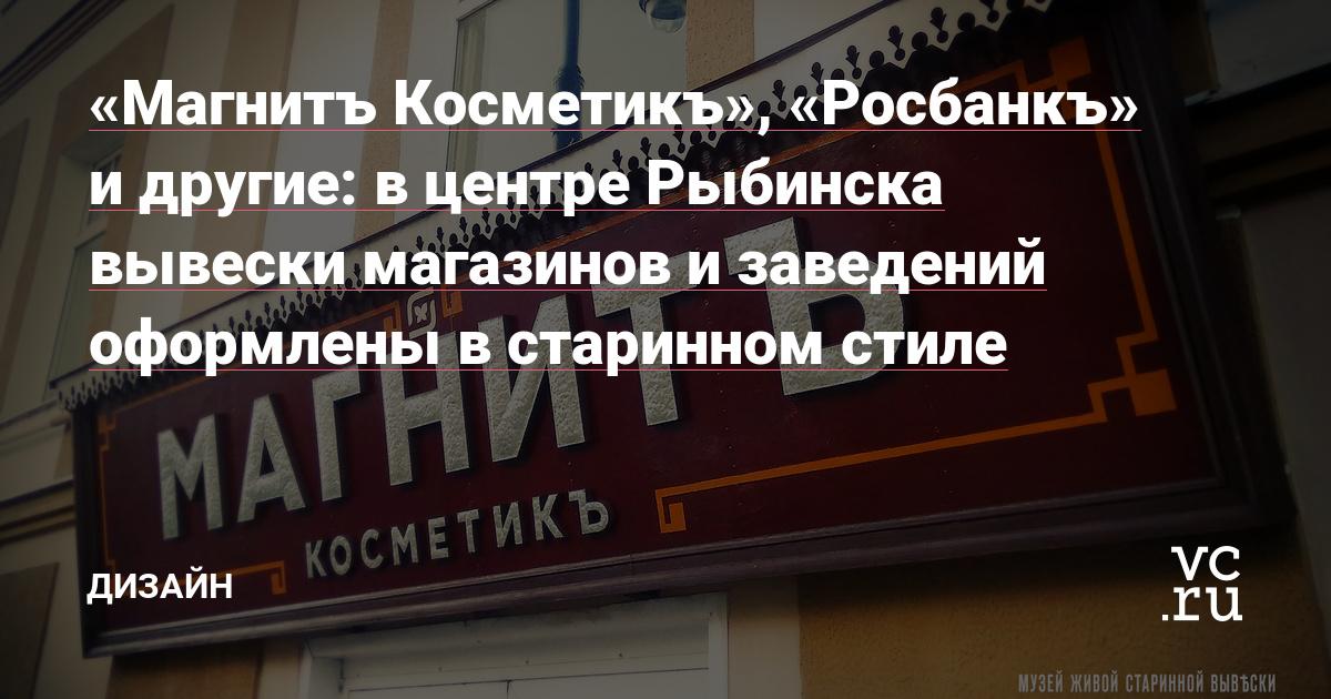 «Магнитъ Косметикъ», «Росбанкъ» и другие: в центре Рыбинска вывески магазинов и заведений оформлены в старинном стиле