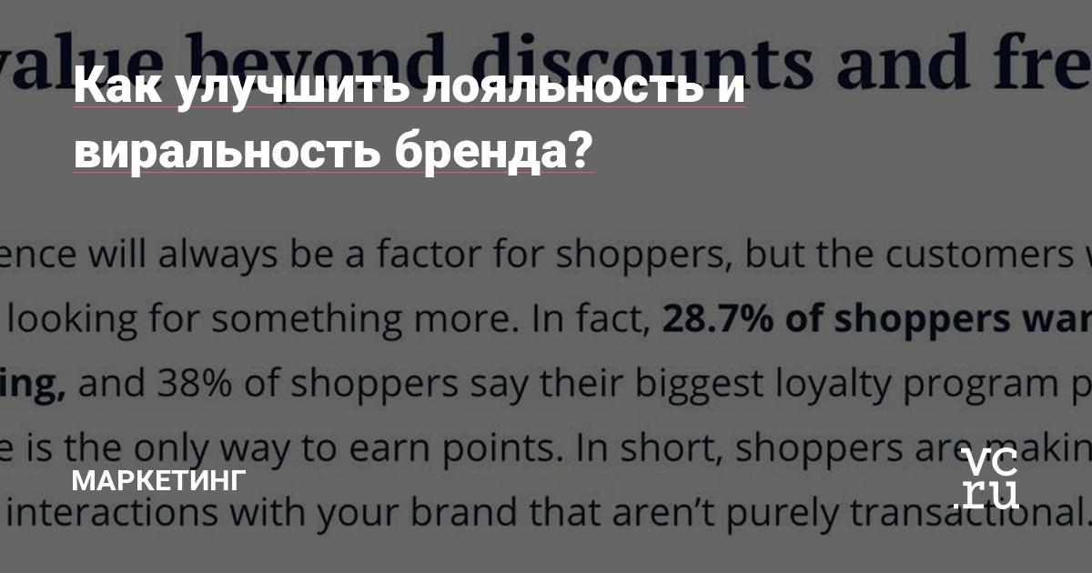 https://vc.ru/marketing/148885-kak-uluchshit-loyalnost-i-viralnost-brenda