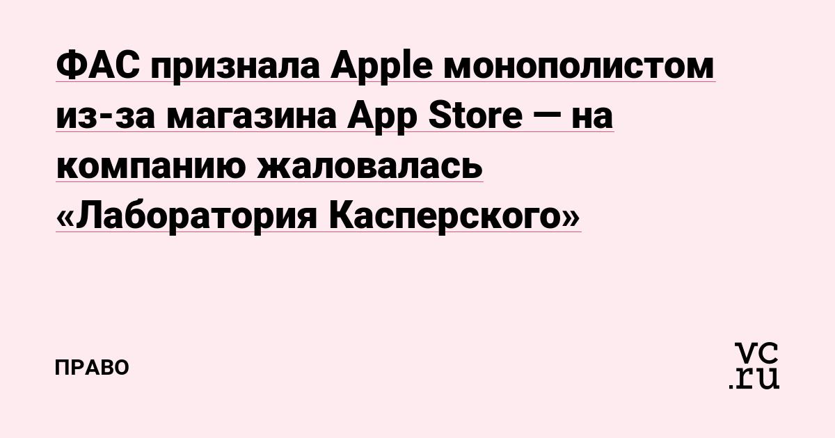 ФАС признала Apple монополистом из-за магазина App Store — на компанию жаловалась «Лаборатория Касперского»