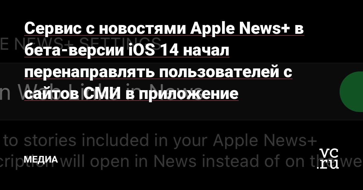 Сервис с новостями Apple News+ в бета-версии iOS 14начал перенаправлять пользователей с сайтов СМИ в приложение
