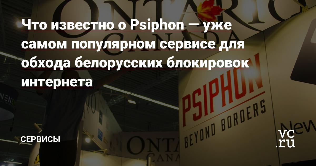 Что известно о Psiphon — уже самом популярном сервисе для обхода белорусских блокировок интернета