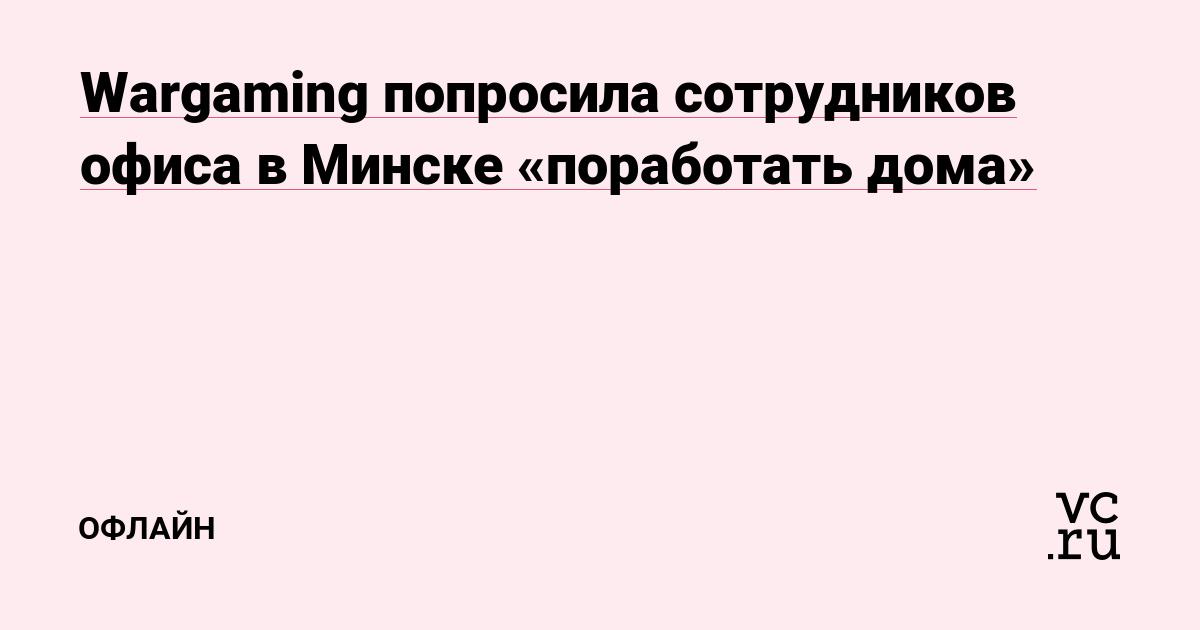 Wargaming попросила сотрудников офиса в Минске «поработать дома»